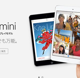 ついにiPad miniがRetinaディスプレイに!41,900円から!