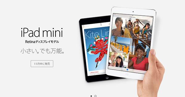 ついにiPad miniがRetinaディスプレイに!41,900円から! | delaymania