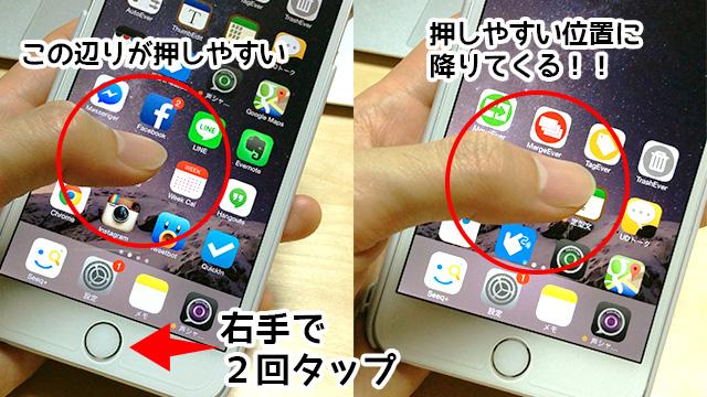 iPhone 6のホーム画面2回タップで画面が降りてくる機能は特定のシーンで便利に使える01