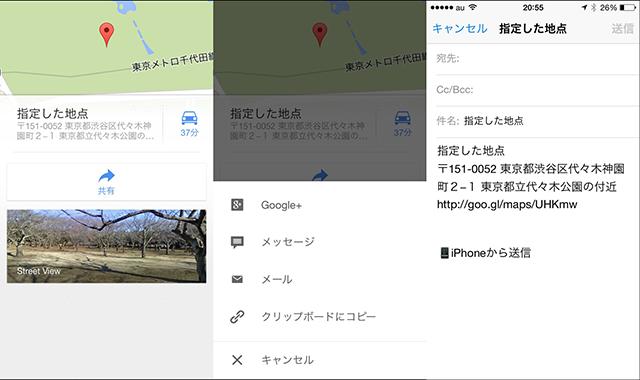 Google Mapsで指定の位置を開く