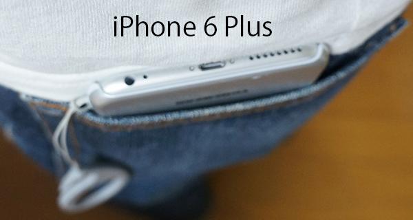 iphone-nexus-size-pocket03