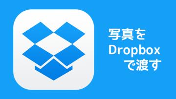 iPhoneやAndroidで撮影した写真を渡すのにDropboxを使うと便利