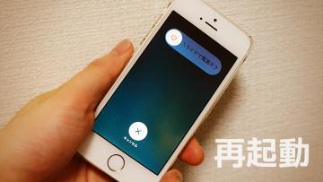 iPhoneの調子が悪いときはiPhoneを再起動しよう!