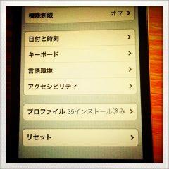 新品のiPhone 5にアフィリエイトリンクが仕込まれていた問題