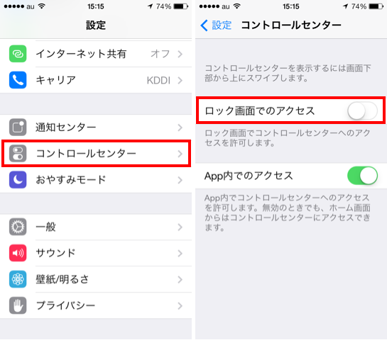 iphone5s-setting-04