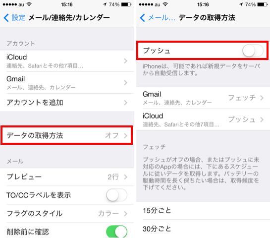iphone5s-setting-05