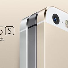 iPhone 5sとiPhone 5cが3キャリア(ドコモ含む)から発売決定!発売日は9月20日(金)