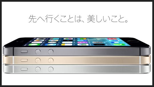 auのiPhone 5ユーザーがiPhone 5s, iPhone 5cに機種変した方がいい理由