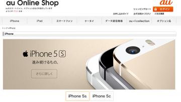 iPhone 5s 64GBモデルのゴールドをauオンラインショップで予約しました