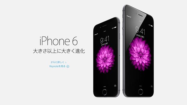 iPhone 6とiPhone 6 Plusが発表されたので金額や機能面でなにが違うのか調べてみた