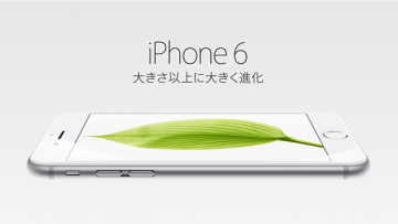 結局iPhone 6はSIMフリー版を買った方がいいのかどうか考えてみた