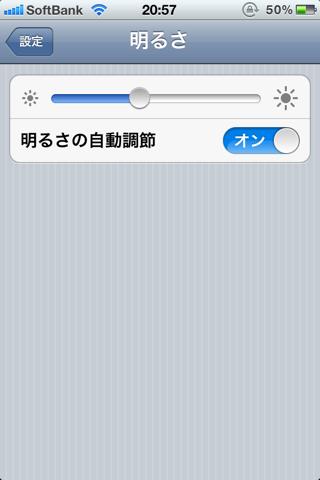 Iphone setsuden01