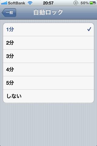 Iphone setsuden02