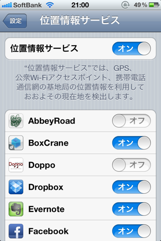 Iphone setsuden07