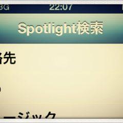 Spotlightで検索する対象を制限する設定