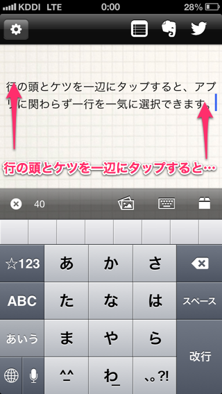 Iphone text selection01 1