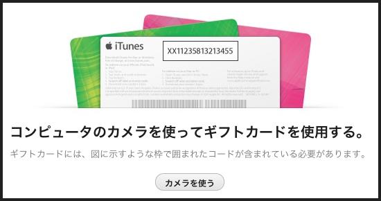 MacでもiPhoneでもカメラにかざすだけでiTunesカードの読み取りができる! | delaymania