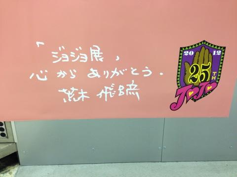 Jojo wall shibuya12