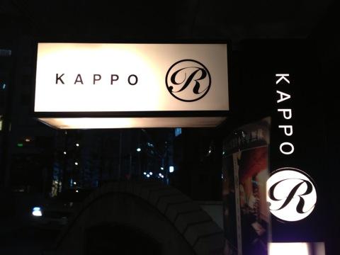 kappo_r_02_gaikan