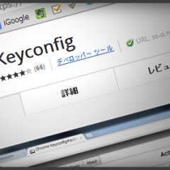 KeyconfigというChromeのエクステンションの落とし穴にキレイにはまった