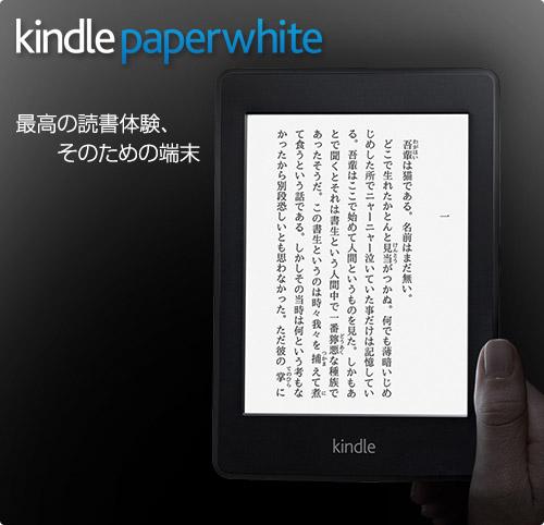 Kindle Paperwhiteの新しいモデルが日本では9,980円で10月22日(火)に発売予定!