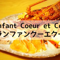 フランス料理の「ランファン クー エ クー」のおせちが絶品!去年よりグレードアップしてました!