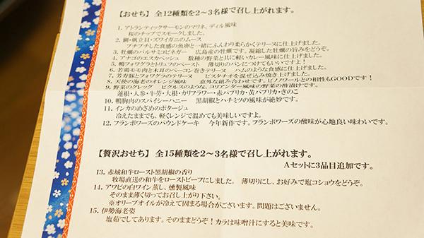 len-fant-osechi-2014-menu