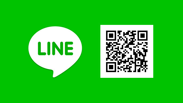 LINEで連絡先交換するときはQRコードが一番確実で早くて便利!