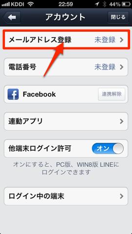 line_hikitsugi_02
