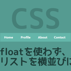 【CSS】ul,olのリストを横並びにするときにfloatじゃなくてdisplay:inline-blockを使う方法