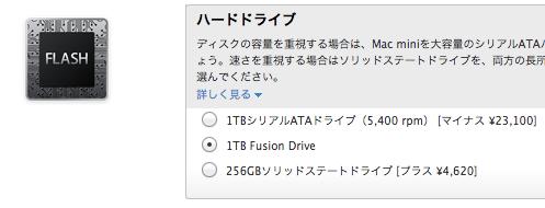 Mac mini fusion drive04