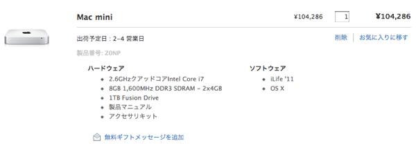 Mac mini order02