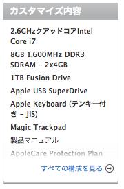 Mac mini order03