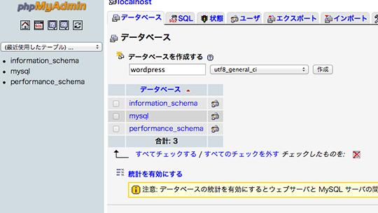 mamp_wordpress_01