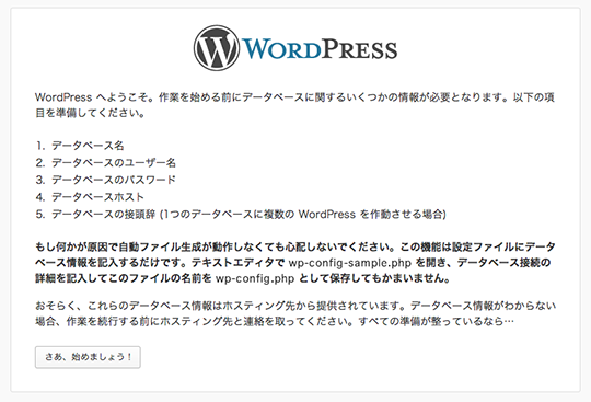mamp_wordpress_06
