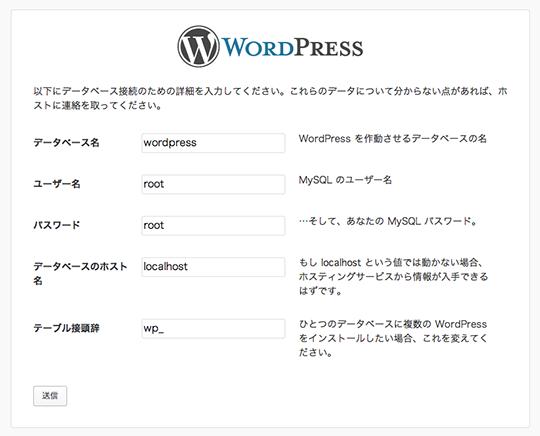 mamp_wordpress_07