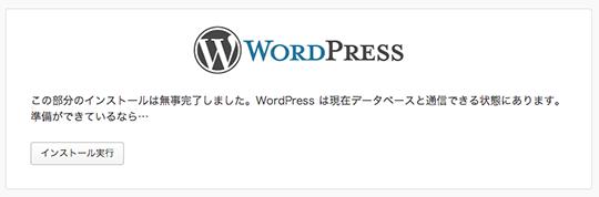 mamp_wordpress_08