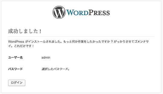 mamp_wordpress_10