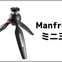 Manfrottoのミニ三脚が使い勝手良すぎて最近これしか使ってないレベルでやばい