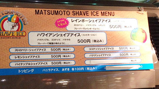 matsumoto_shaveice_shibuya_02