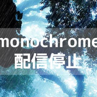 アマオトの1stシングル「monochrome」のiTunes Storeでの配信を停止します