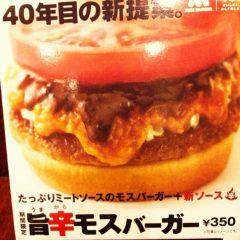 モスバーガーの旨辛モスバーガー食べてきました!