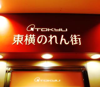 東急東横店東館閉店のため「のれん街」が無くなるので行ってきました
