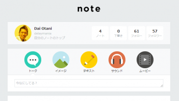 個人が制作物を販売できてSNS要素もある「note」というサービスで楽曲をアップしてみました