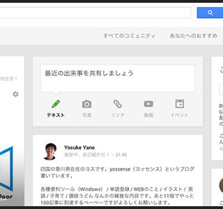 Google+コミュニティからビデオハングアウトに参加する方法