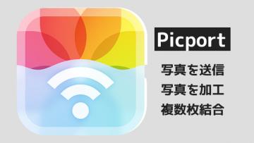 Picportを使えばDropboxやEvernoteなどのクラウドサービスに写真を複数枚送るのも楽ちん
