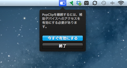 Popclip review01