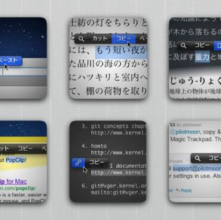 iOS風のコピペが出来るMacアプリ「PopClip」の機能拡張が便利すぎる
