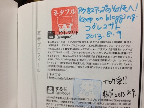 problogger_book2_03