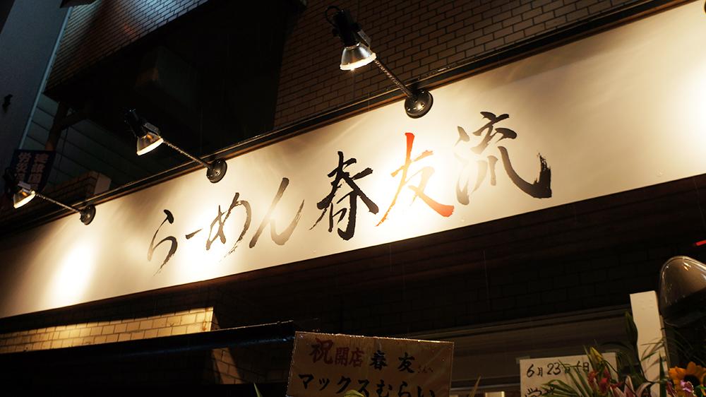 ra-men_harutomoryu_open_09